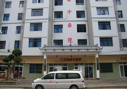 重庆市武隆县中医院