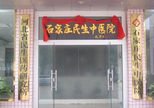 石家庄民生中医院安装成功